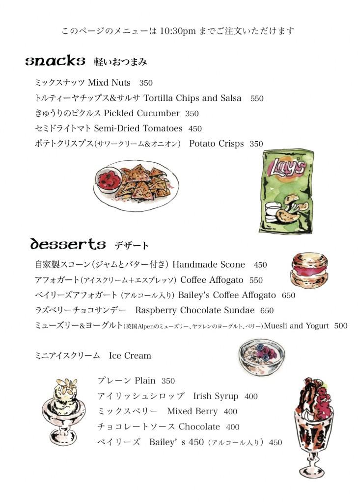 menu2019snacksdessertsのコピー2