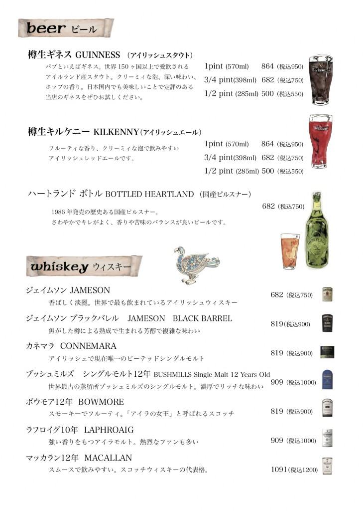 menu2020drink2