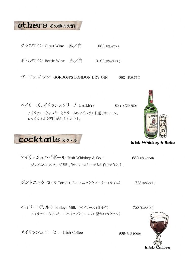 menu2020drink3