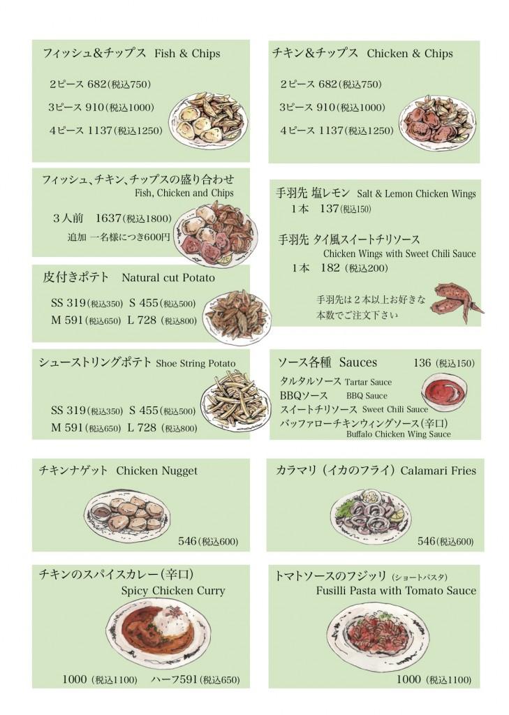 menu2020food3