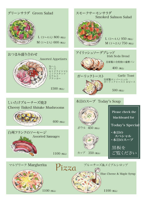 menu2021food2