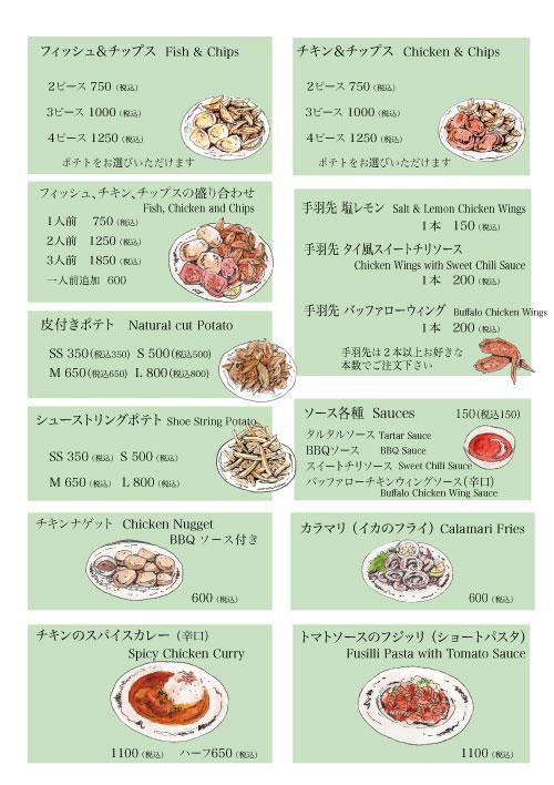 menu2021food3
