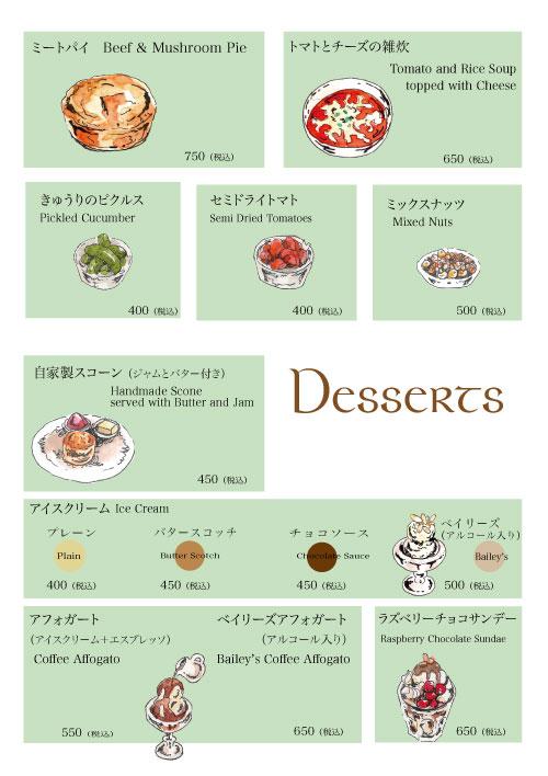 menu2021food4