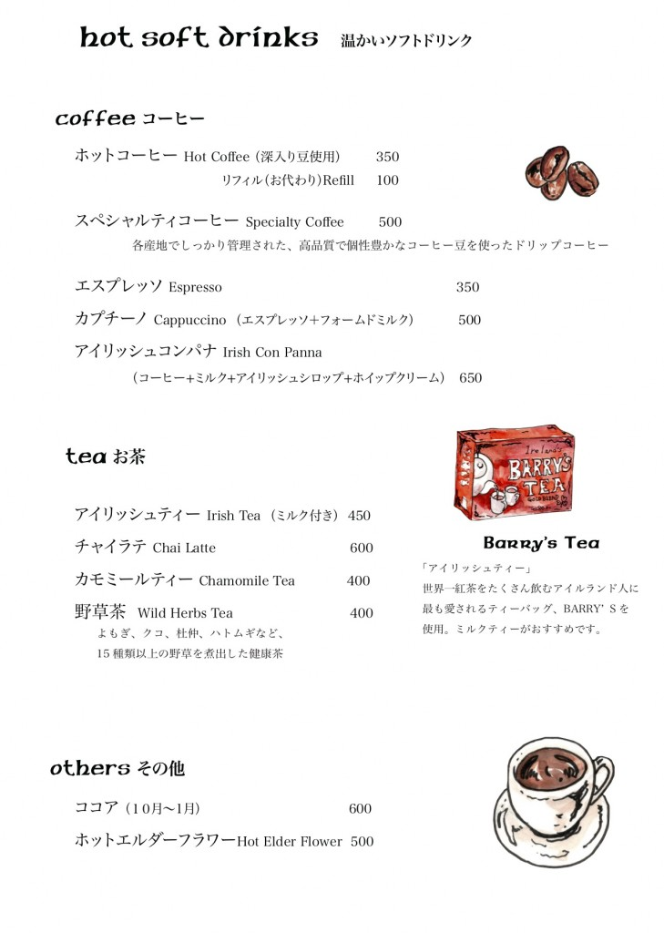 menu2019hotdrinksのコピー2