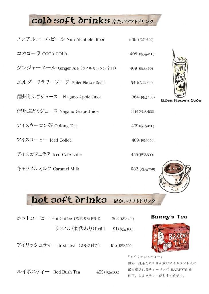 menu2020drink4