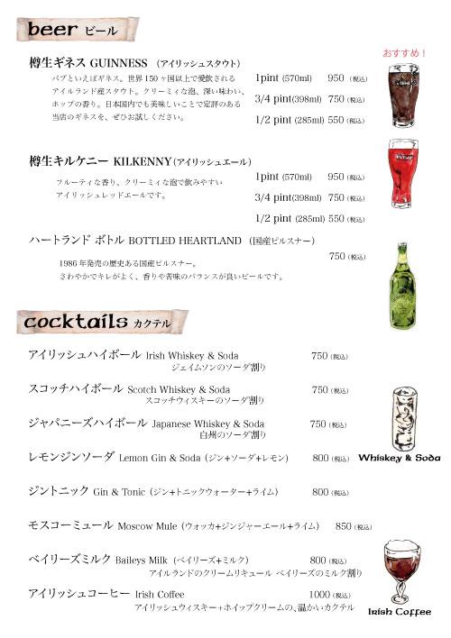 menu2021drink2
