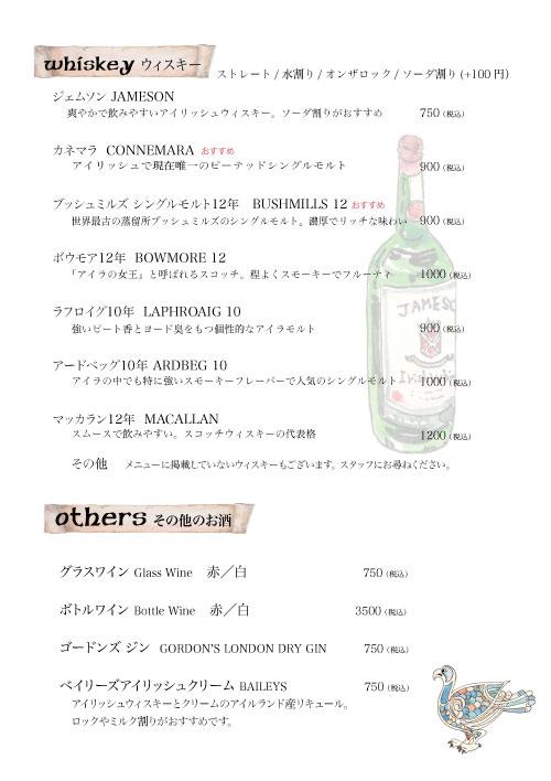 menu2021drink3