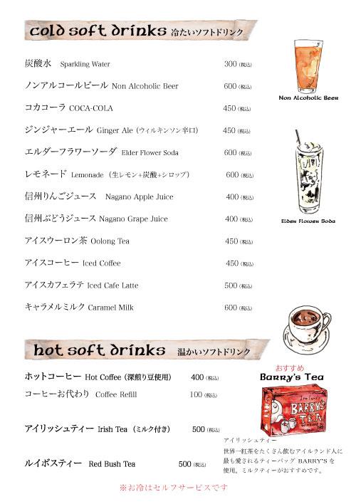 menu2021drink4
